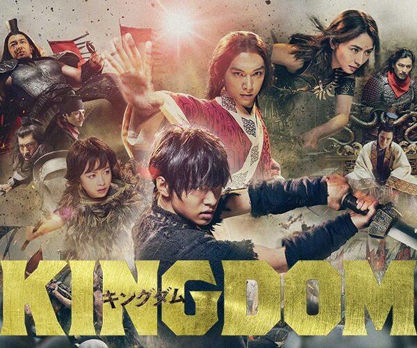 キングダム(2019)